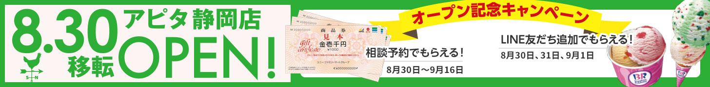 8/30アピタ静岡店オープン記念キャンペーン